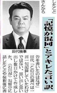田代検事.jpg.jpg